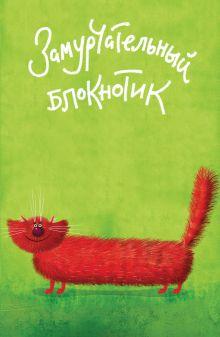 - Замурчательный блокнотик (А5) обложка книги
