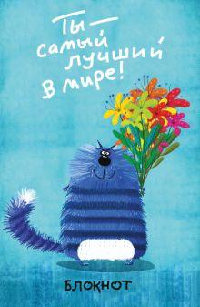 - Ты - самый лучший в мире! (А5) обложка книги