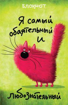- Я самый обаятельный и любознательный (А5) обложка книги