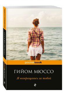Мюссо Г. - Я возвращаюсь за тобой обложка книги