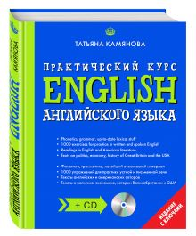 Камянова Т.Г. - English. Практический курс английского языка + CD обложка книги