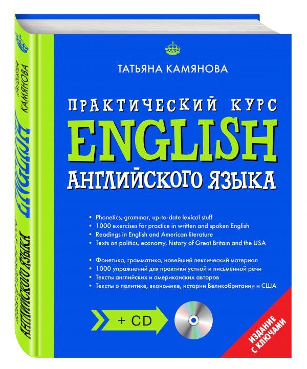 English. Практический курс английского языка + CD Камянова Т.Г.