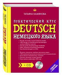 Камянова Т.Г. - Deutsch. Практический курс немецкого языка + CD обложка книги