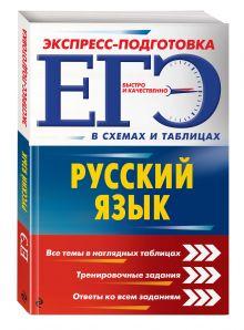 ЕГЭ. Русский язык обложка книги