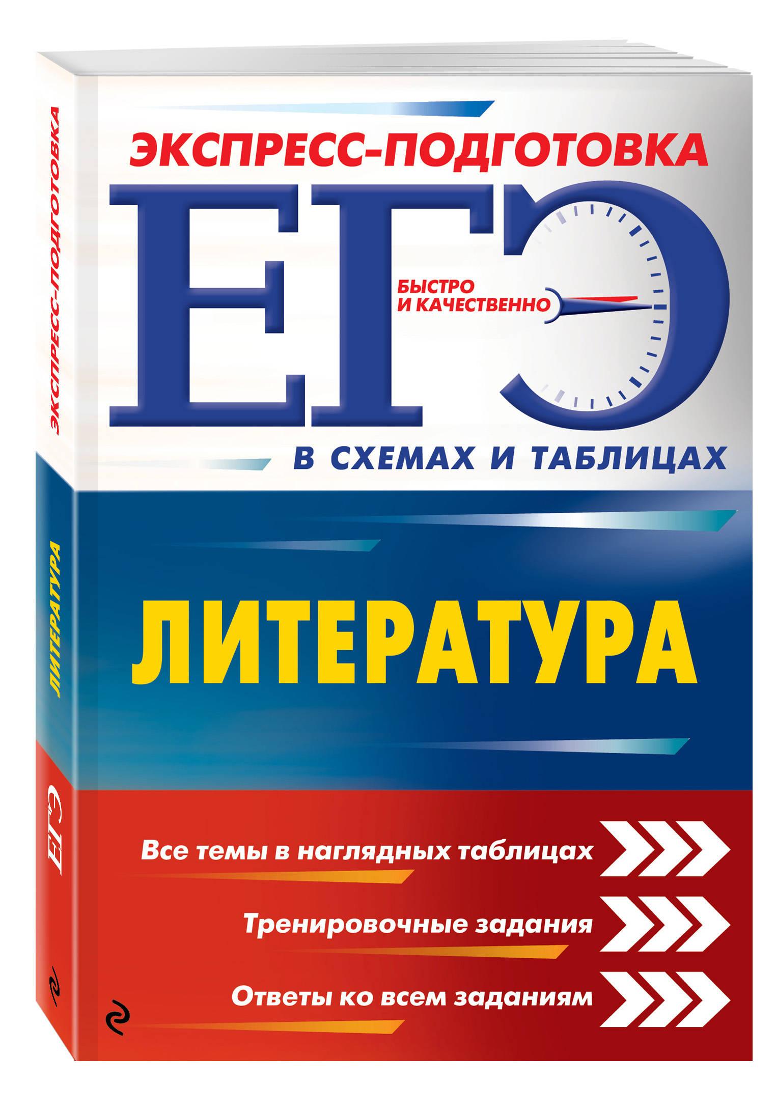 ЕГЭ. Литература ( Титаренко Е.А., Хадыко Е.Ф., Жемерова А.Г.  )