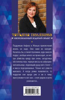 Обложка сзади Неопознанный ходячий объект Татьяна Полякова