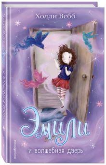 Вебб Х. - Эмили и волшебная дверь обложка книги