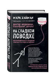 Хайман М. - Сахарная ловушка. (суперобложка) обложка книги