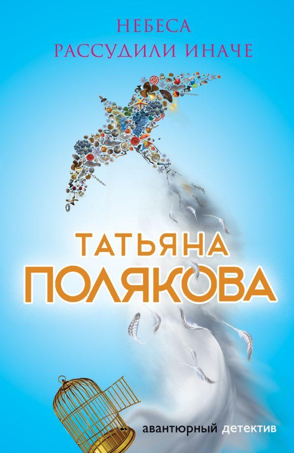 читать онлайн полякова небеса рассудили иначе читать