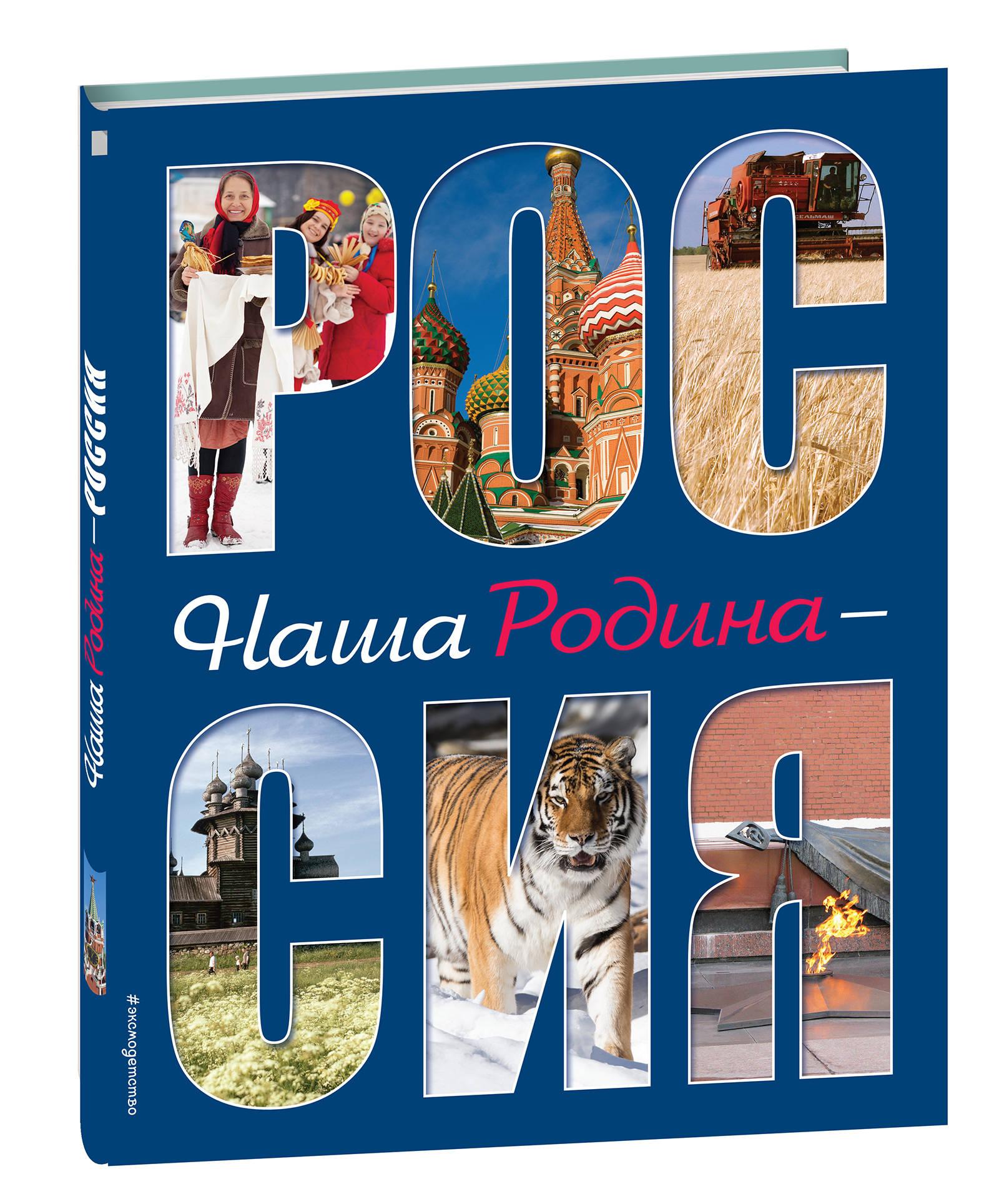 Наша Родина - Россия (2-е издание) ( Шуйская Ю.В.  )