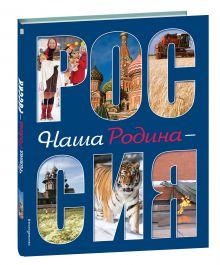 Шуйская Ю.В. - Наша Родина - Россия (2-е издание) обложка книги