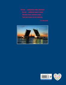 Обложка сзади Наша Родина - Россия (2-е издание)