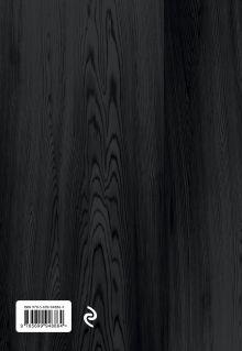 Обложка сзади Блокнот Top Business Awards - нелинованный (черное дерево, желтые страницы)