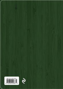 Обложка сзади Блокнот Top Business Awards - нелинованный (зеленое дерево, желтые страницы)