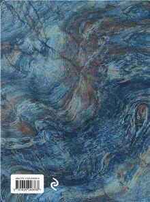Обложка сзади Блокнот Top Business Awards - нелинованный (синий мрамор, желтые страницы)