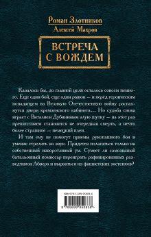 Обложка сзади Встреча с Вождем Роман Злотников, Алексей Махров
