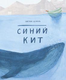 Десмонд Д. - Синий кит обложка книги