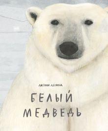 Десмонд Д. - Белый медведь обложка книги
