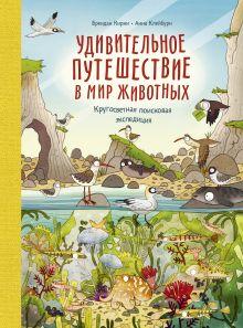 Кирни Б.; Клейбурн А. - Удивительное путешествие в мир животных. Кругосветная поисковая экспедиция обложка книги