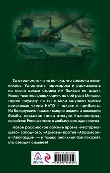 Обложка сзади Война 2020. На западном направлении Владислав Морозов