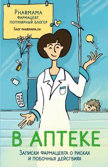 Обложка В аптеке. Записки фармацевта о рисках и побочных действиях