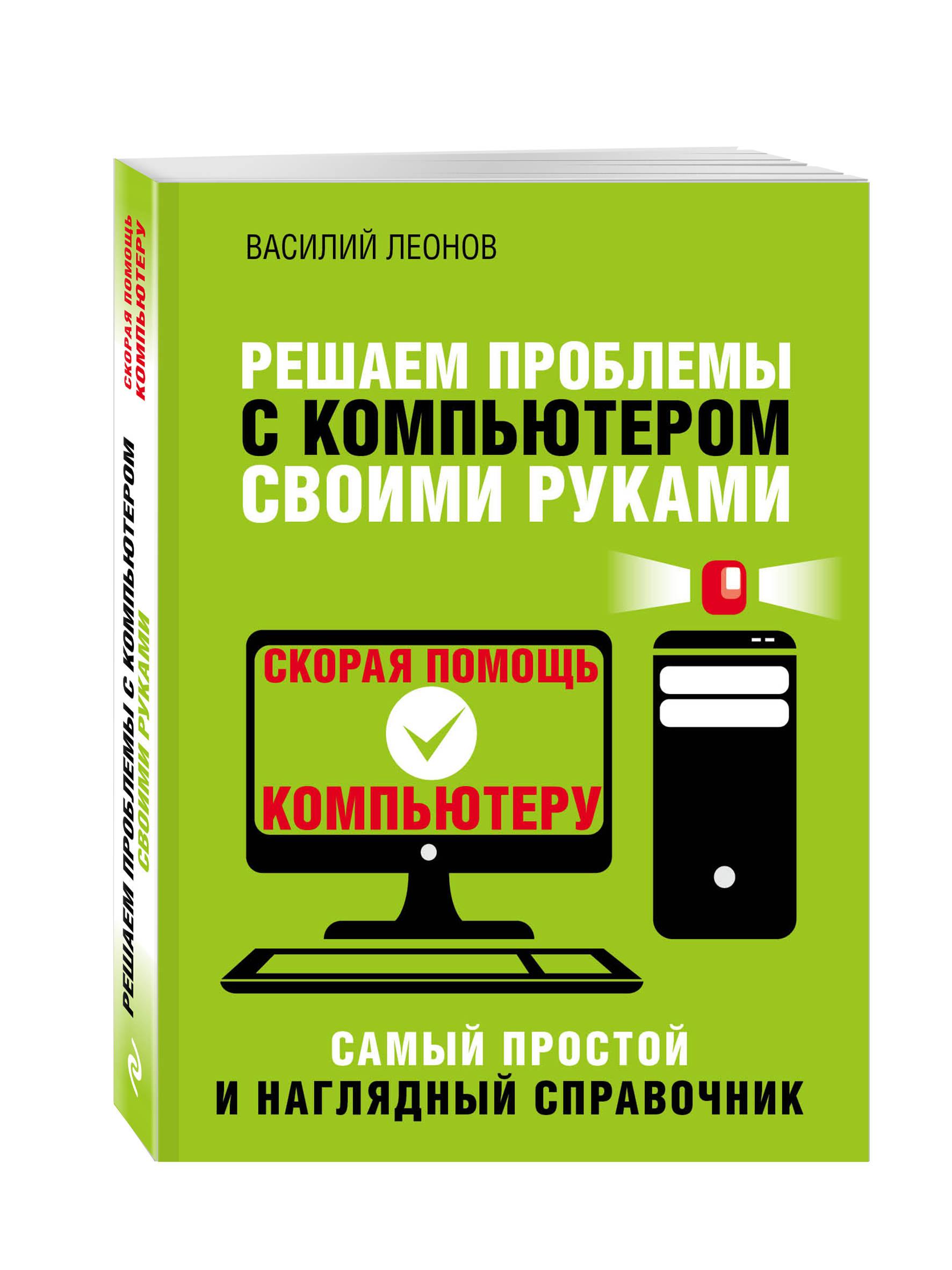 Решаем проблемы с компьютером своими руками ( Леонов В.  )
