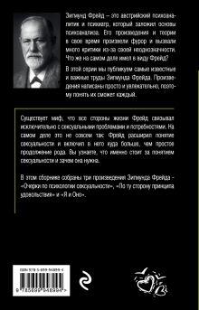 Обложка сзади Очерки по психологии сексуальности Зигмунд Фрейд