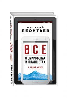 Леонтьев В.П. - Все о смартфонах и планшетах в одной книге обложка книги