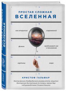 Гэлфард К. - Вселенная в твоих руках обложка книги