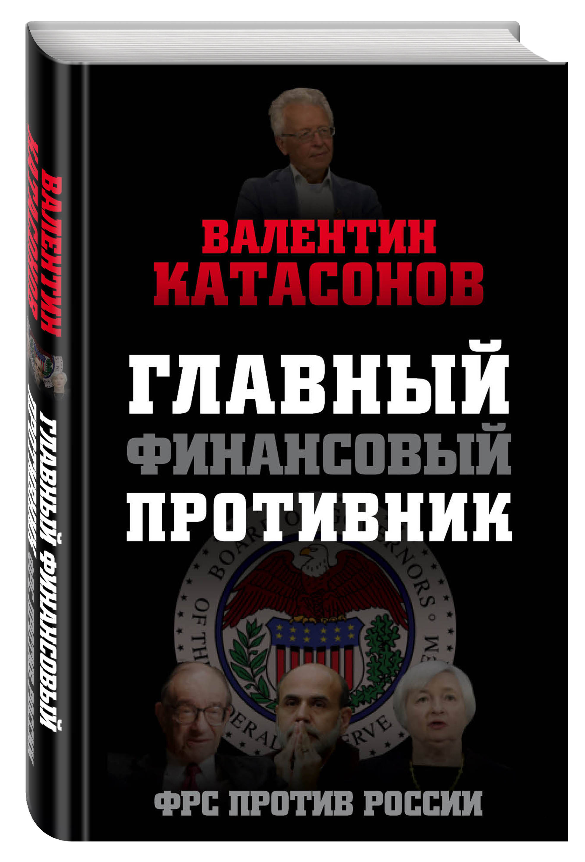 Главный финансовый противник. ФРС против России ( Катасонов В.Ю.  )