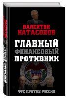 Катасонов В.Ю. - Главный финансовый противник. ФРС против России' обложка книги