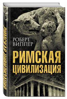 Виппер Р.Ю. - Римская цивилизация обложка книги