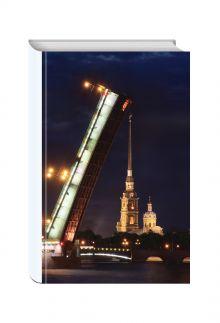 Шевченко Г. - Еженедельник недатированный Питер, я люблю тебя (Мост) обложка книги
