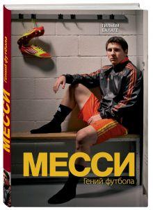 Балаге Г. - Месси. Гений футбола. 2-е изд. обложка книги