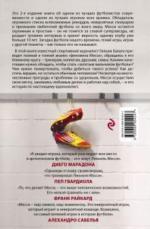 Обложка сзади Месси. Гений футбола (2-е изд., испр., сокр.) Гильем Балаге
