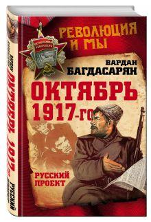 Багдасарян В.Э. - Октябрь 1917-го. Русский проект обложка книги