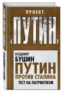 Бушин В.С. - Путин против Сталина. Тест на патриотизм обложка книги