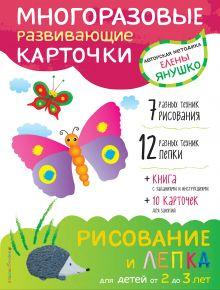 2+ Рисование и лепка для детей от 2 до 3 лет (+ многоразовые карточки)