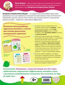Обложка сзади 2+ Рисование и лепка для детей от 2 до 3 лет (+ многоразовые карточки) Янушко Е.А.
