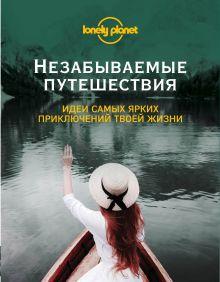 - Незабываемые путешествия обложка книги