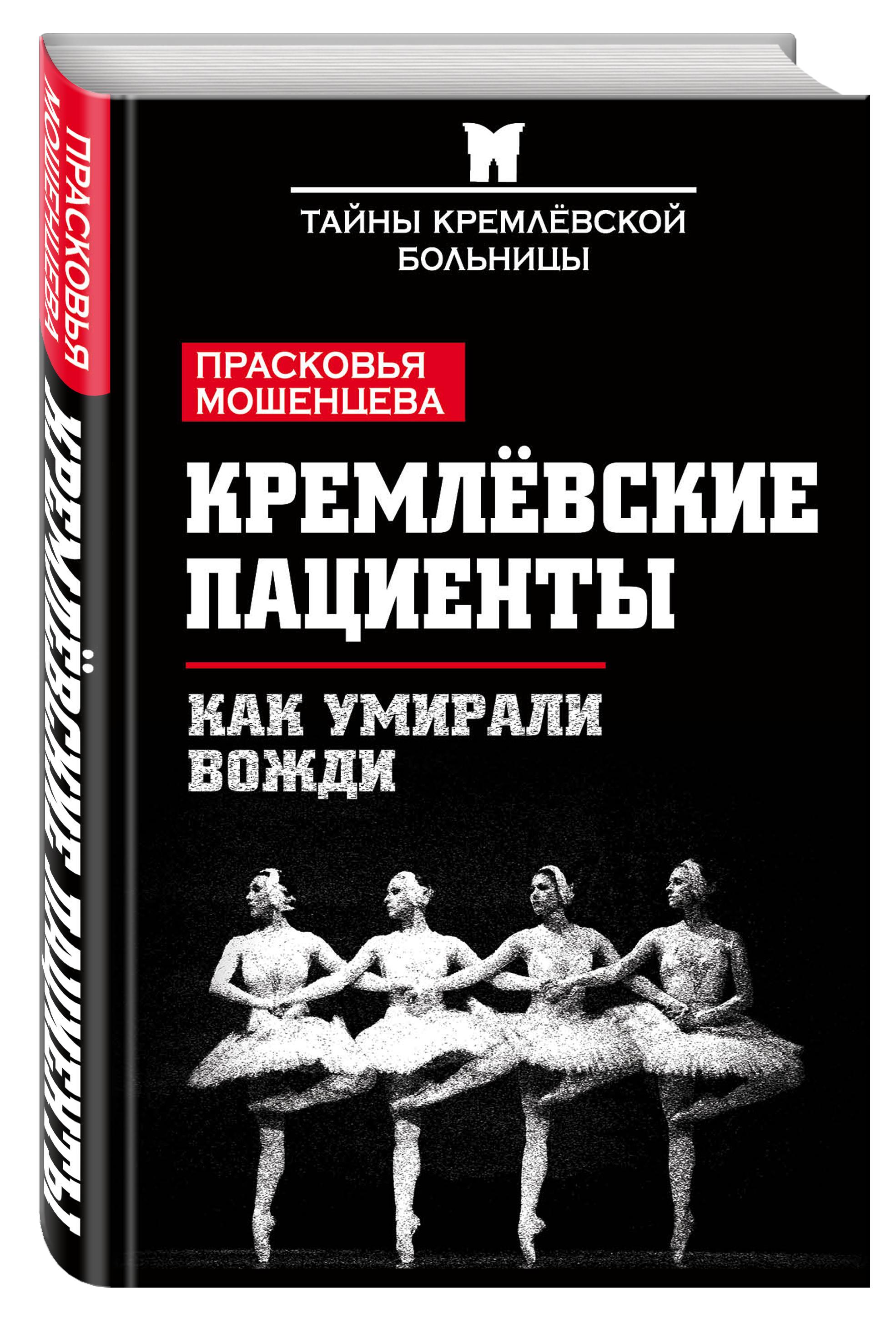 Кремлевские пациенты, или Как умирали вожди ( Мошенцева П.Н.  )
