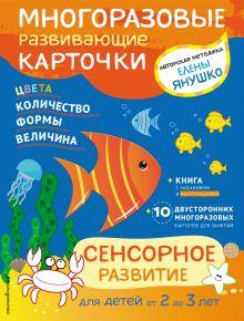 Обложка 2+ Сенсорное развитие для детей от 2 до 3 лет (+ многоразовые карточки) Янушко Е.А.