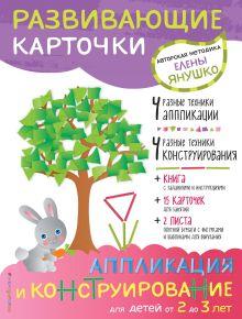 2+ Аппликация и конструирование для детей от 2 до 3 лет (+ развивающие карточки)