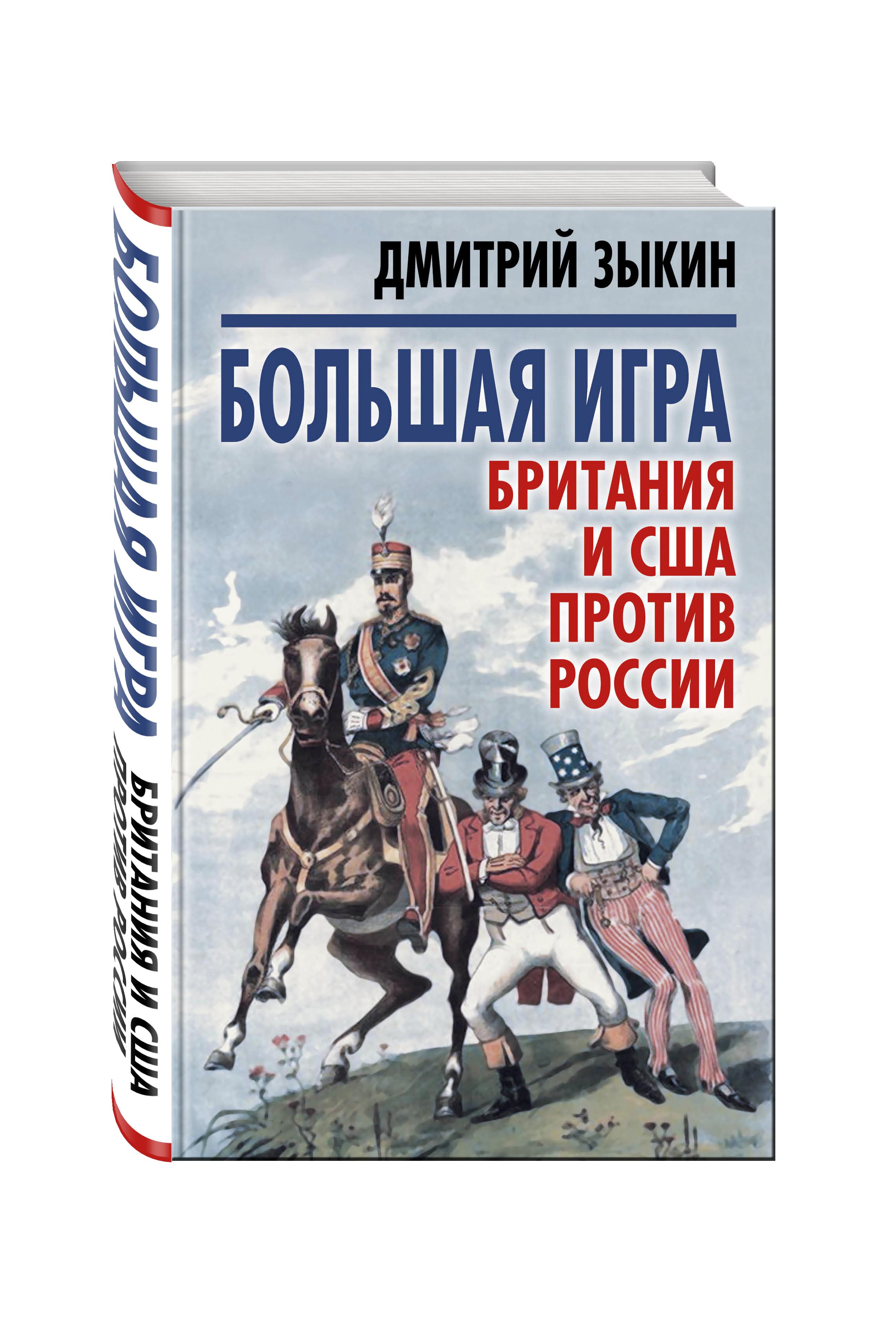 Большая игра: Британия и США против России ( Дмитрий Зыкин  )