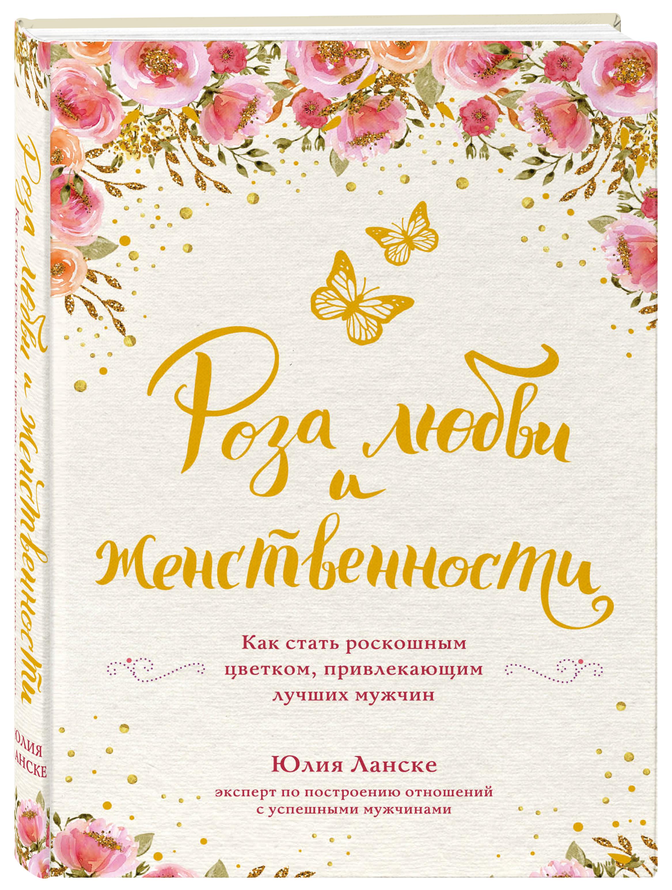 Роза любви и женственности. Как стать роскошным цветком, привлекающим лучших мужчин ( Ланске Ю.  )
