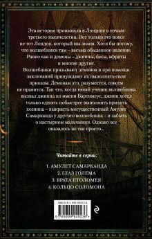 Обложка сзади Амулет Самарканда Джонатан Страуд