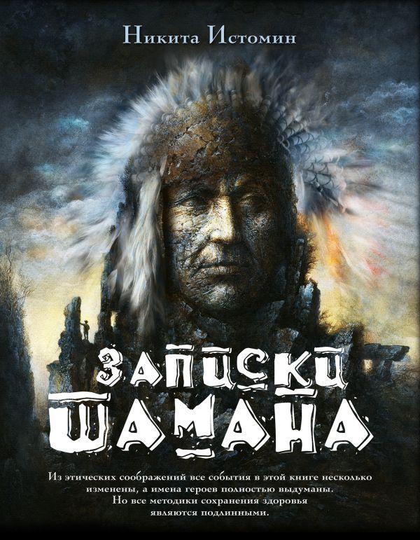 Книга шамана целителя скачать