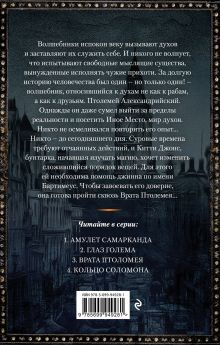 Обложка сзади Врата Птолемея (#3) Джонатан Страуд