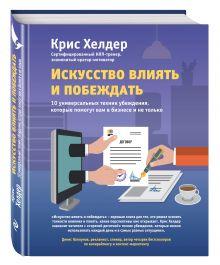 Хелдер К. - Продажи вопреки всему! (комплект) обложка книги