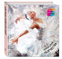 - Блокнот для художественных идей. Балерина (твёрдый переплёт, альбомный формат, 96 стр., 255х255 мм) обложка книги